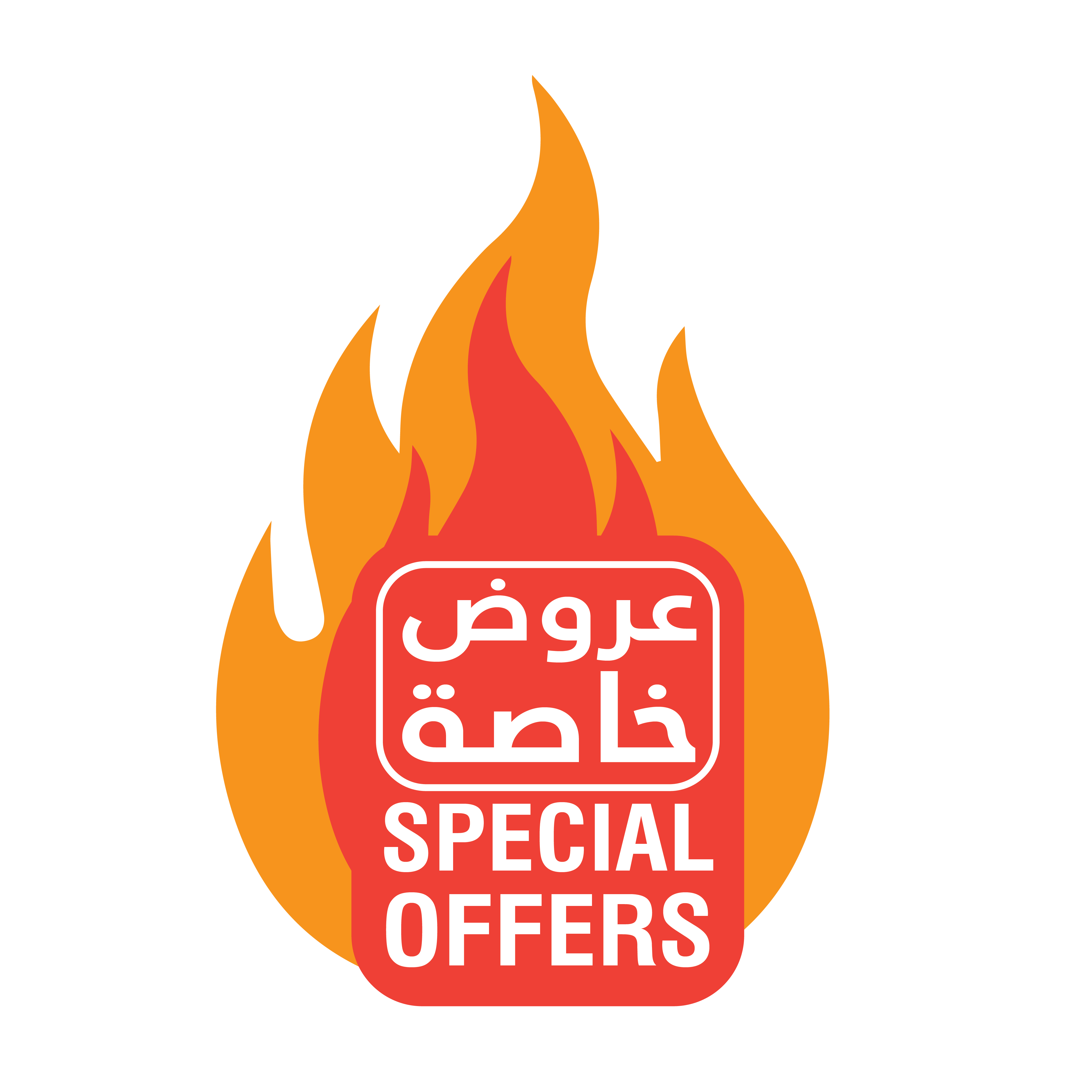 Special Offers | عروض خاصة
